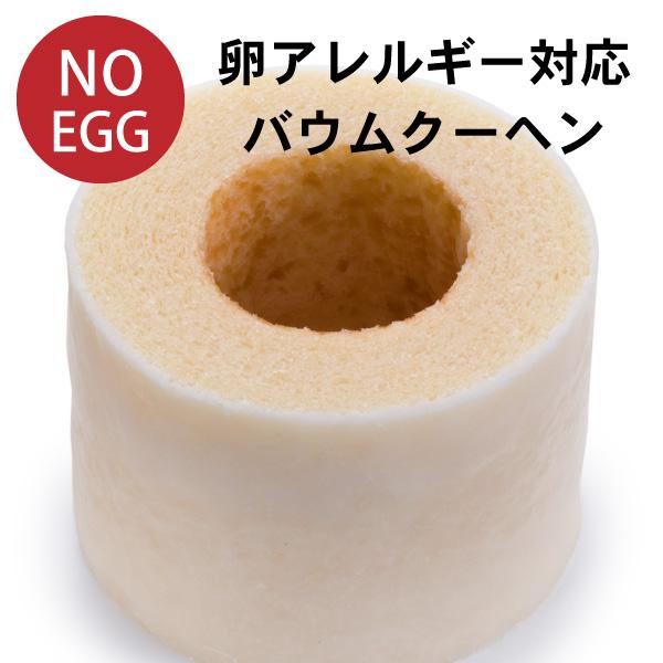 卵アレルギー対応バウムクーヘン