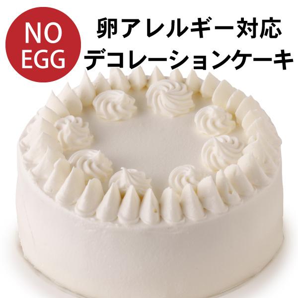 卵アレルギー対応デコレーションケーキ