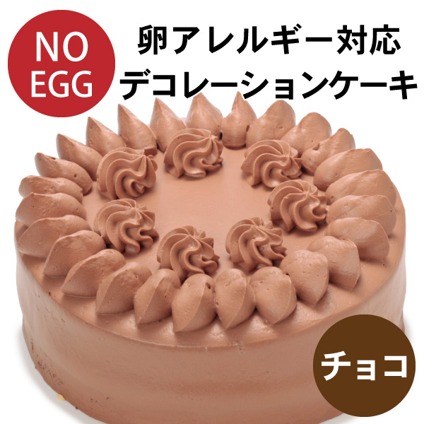 卵アレルギー対応デコレーションケーキチョコ