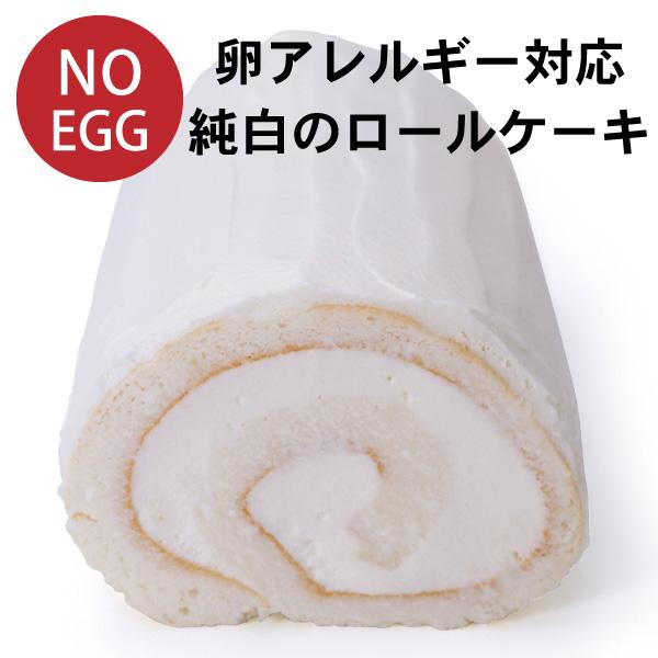 卵アレルギー対応「純白の生ロール」